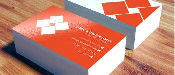 Все о визитках и их изготовлении